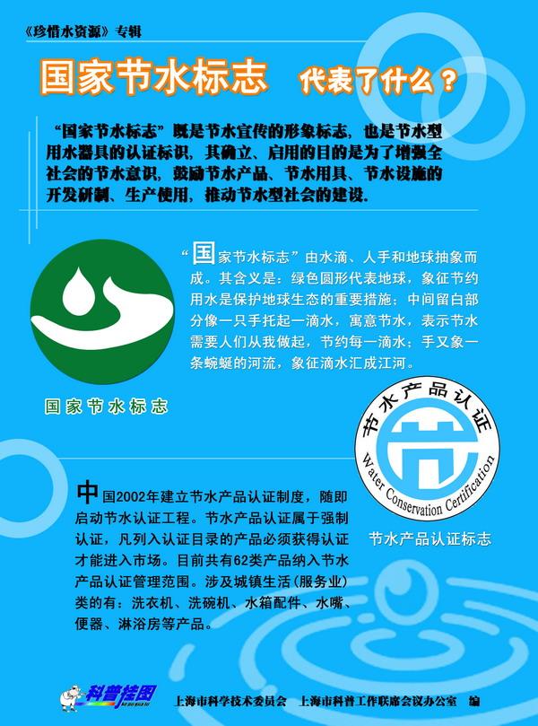国家节水标志的含义大全_国家节水标志的含义汇总图片